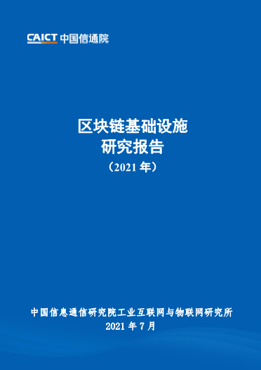 -2021年区块链基础设施研究报告