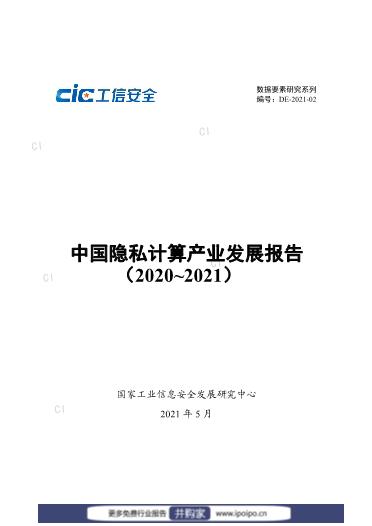 -2020至2021中国隐私计算产业发展报