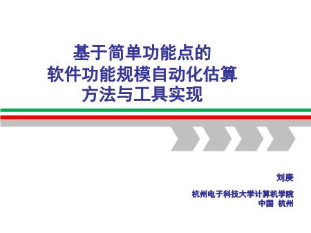 刘庚-基于简单功能点的软件功能规模自动化估算方法与工具实现