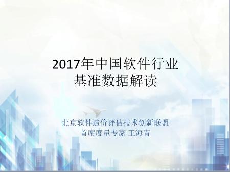 王海青-2017年中国软件行业基准数据解读