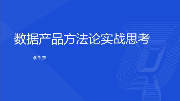 李凯东-数据产品方法论实战思考
