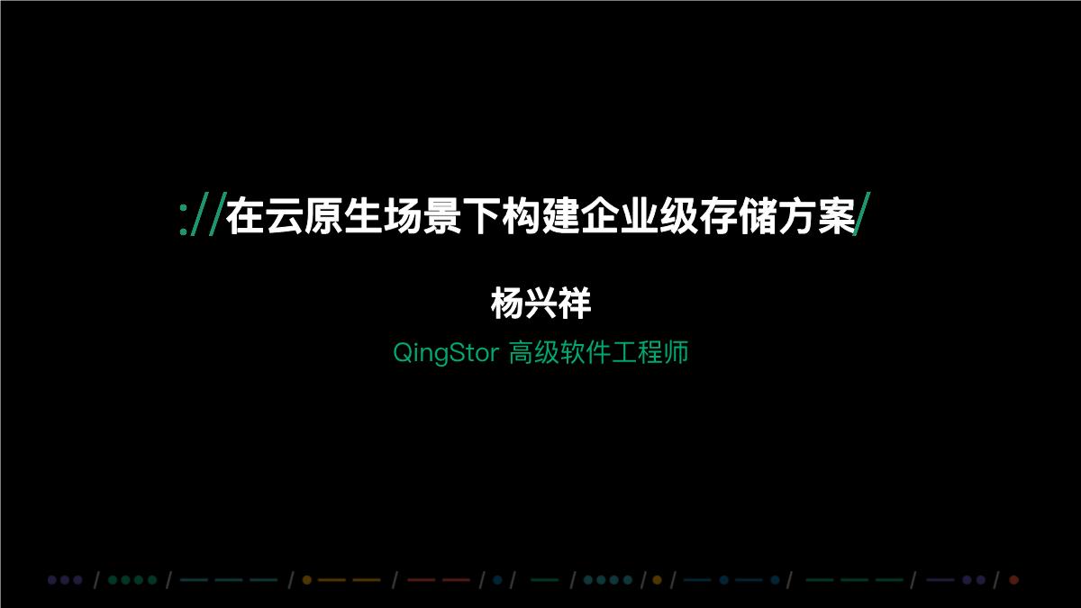 杨兴祥-在云原生场景下构建企业级存储方案