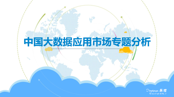 -中国大数据应用专题分析