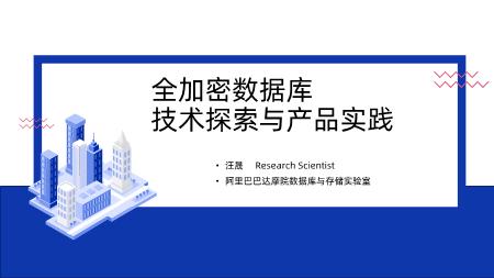 -全加密数据库技术探索与产品实践
