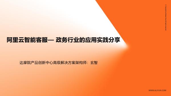 侯建军-阿里云智能客服政务行业的应用实践