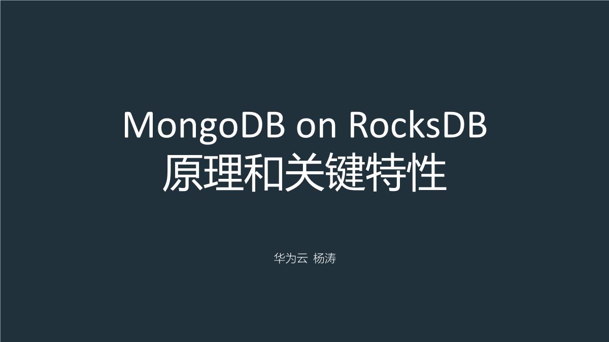 杨涛-MongoDB on RocksDB原理和关键特性