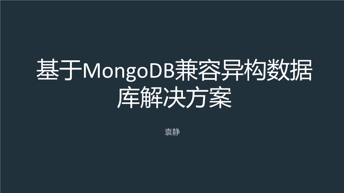 袁静-基于MongoDB兼容异构数据库解决方案