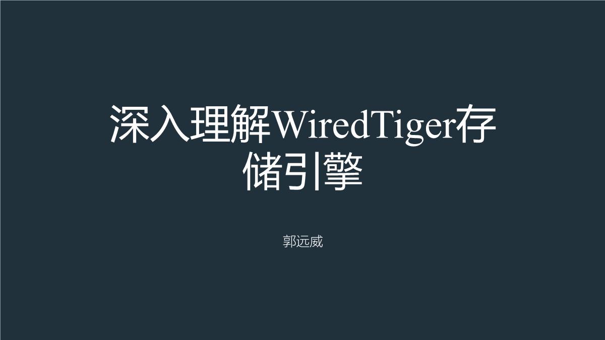 郭远威-深入理解WiredTiger存储引擎