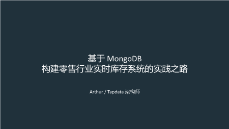 杨庆麟-基于MongoDB构建零售行业实时库存系统的实践之路