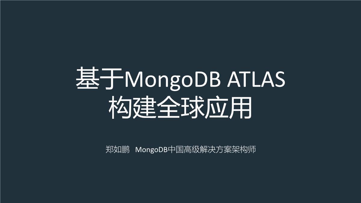 郑如鹏-基于MongoDB ATLAS构建全球应用