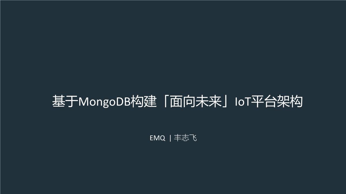 丰志飞-基于MongoDB构建面向未来IoT平台架构