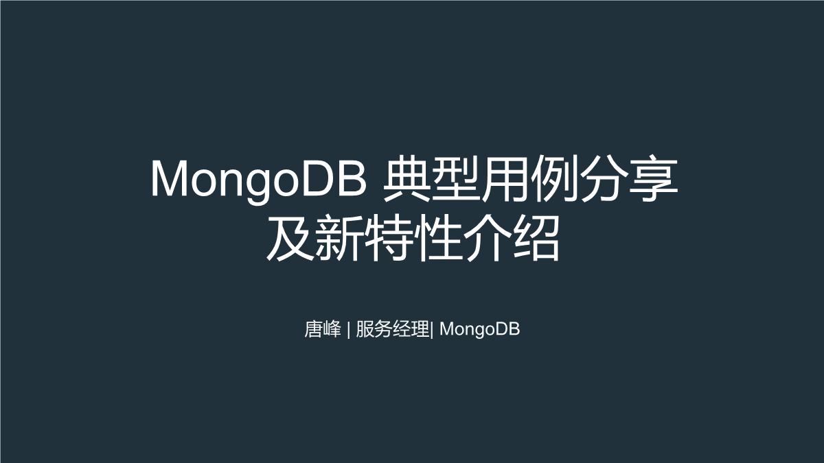 唐峰-MongoDB 典型用例及新特性