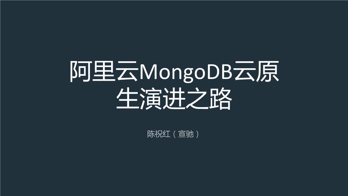 陈祝红-阿里云MongoDB云原生演进之路