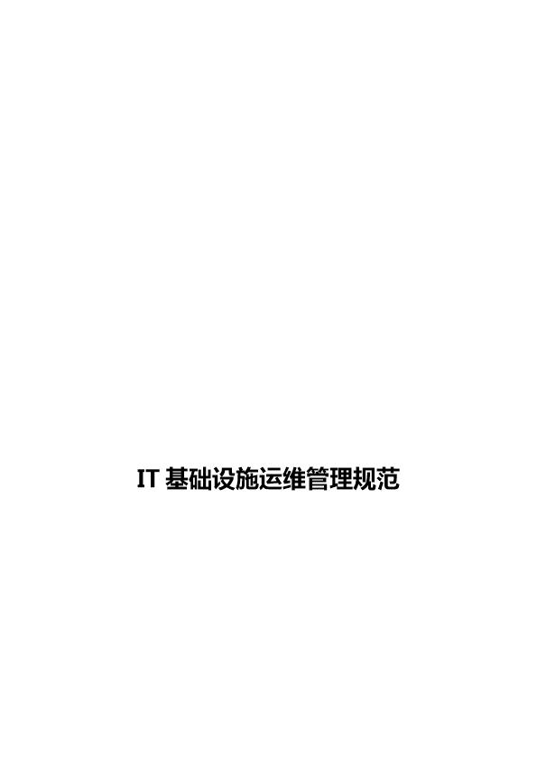 -IT基础设施运维管理规范