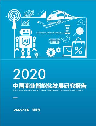 -2020中国商业智能化发展研究报告