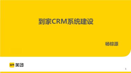 -到家CRM系统建设