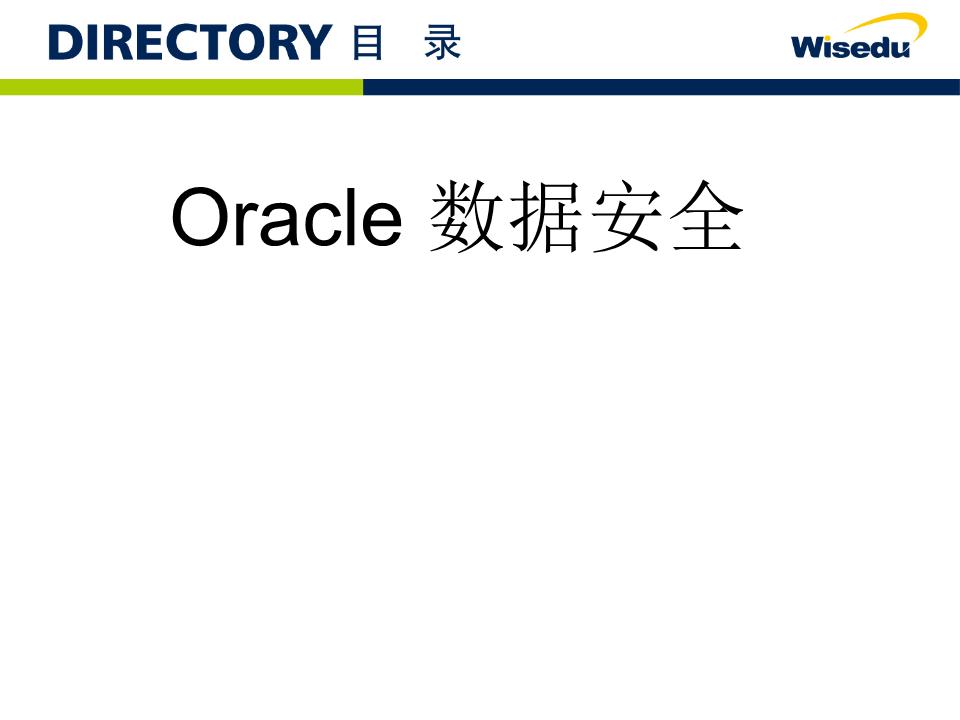 -Oracle备份与容灾详解