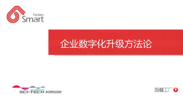 谢陵春-企业数字化升级方法论
