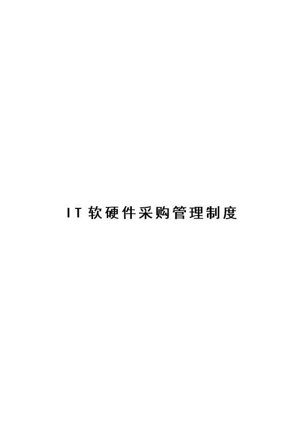 -IT软硬件采购管理制度