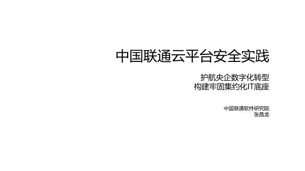 张晶龙-中国联通云平台安全实践