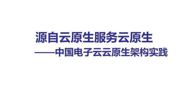 崔凯-中国电子云云原生架构实践