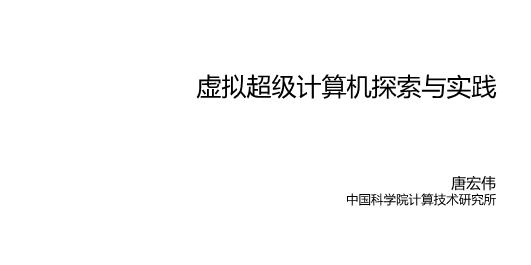 唐宏伟-虚拟超级计算机探索与实践