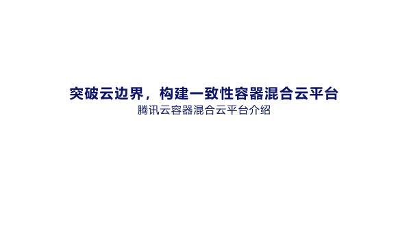 -腾讯云容器混合云平台