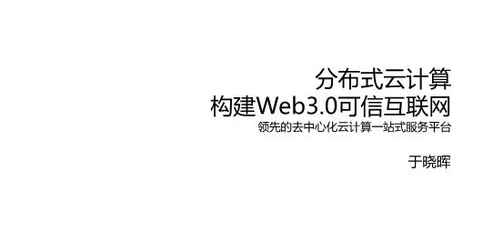于晓晖-分布式云计算构建Web3.0可信互联网