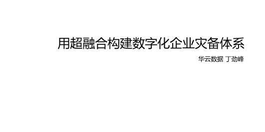 丁劲峰-用超融合构建数字化企业灾备体系