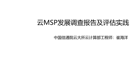 崔海洋-云MSP发展调查报告及评估实践