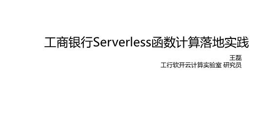 王磊-工商银行Serverless函数计算落地实践