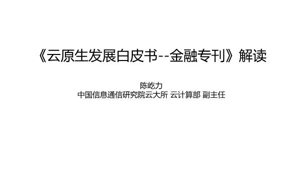 陈屹力-云原生发展白皮书解读