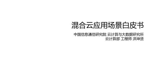 洪坤贤-混合云应用场景白皮书