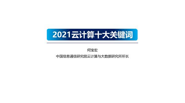 何宝宏-2021云计算十大关键词