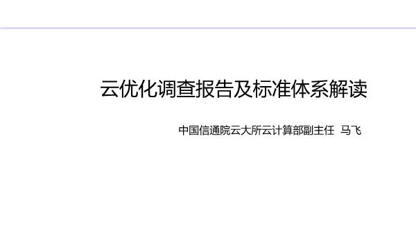 马飞-云优化调查报告及标准体系解读