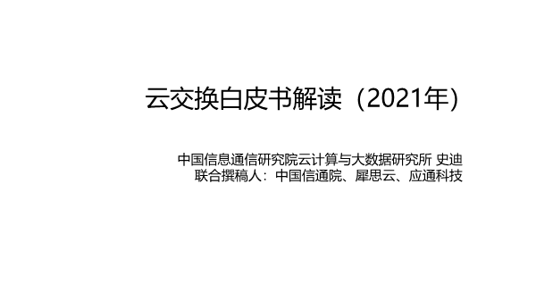 史迪-2021云交换白皮书解读