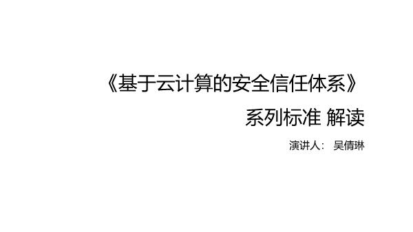 吴倩琳-基于云计算的安全信任体系系列标准解读
