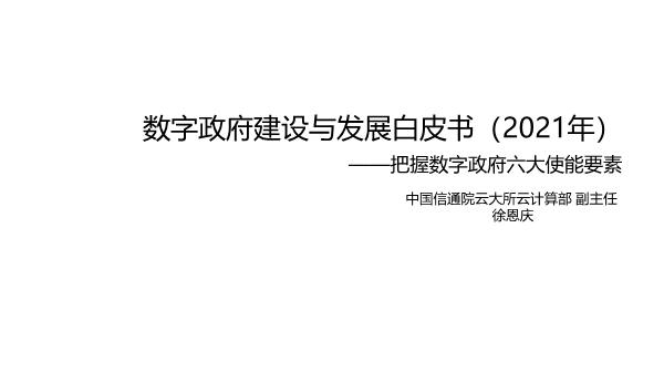 徐恩庆-2021数字政府建设与发展白皮书