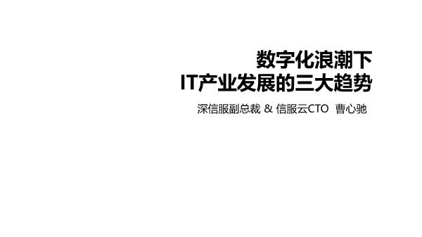 曹心驰-数字化浪潮下IT产业发展的三大趋势