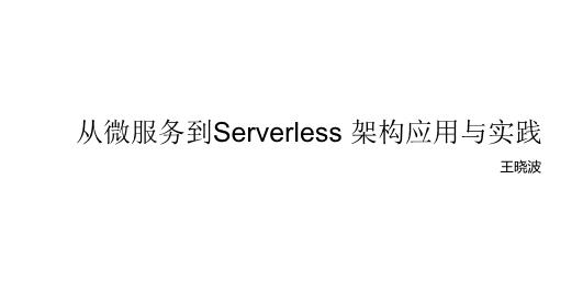 王晓波-从微服务到Serverless 架构应用与实践