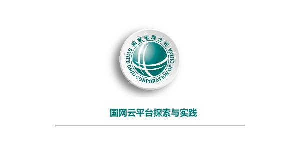 张攀-国网云平台探索与实践