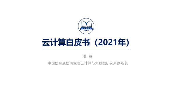 栗蔚-2021云计算白皮书