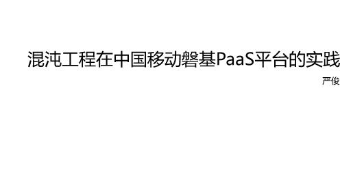 严俊-混沌工程在中国移动磐基PaaS平台的实践