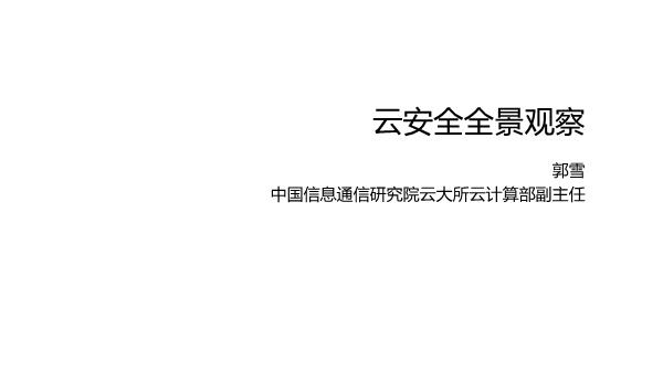 郭雪-云安全全景观察