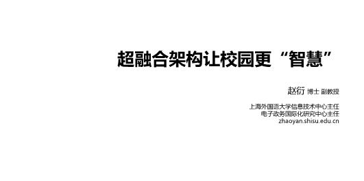 赵衍-超融合架构让校园更智慧