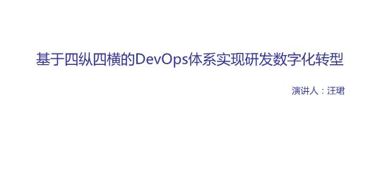 基于四纵四横的DevOps体系实现研发数字化转型