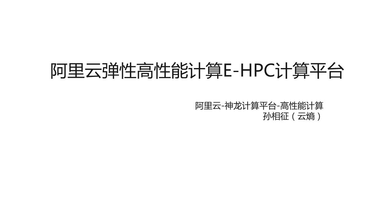 阿里云弹性高性能计算EHPC计算平台