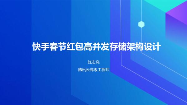 陈宏亮-快手春节红包高并发存储架构设计