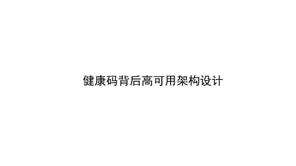 丁小俊-健康码背后腾讯慧眼高可用架构设计