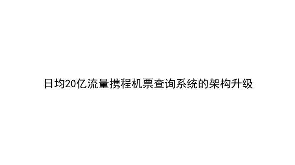 宋涛-日均20亿流量携程机票查询系统的架构升级